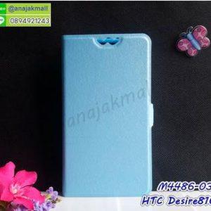 M4486-03 เคสฝาพับ HTC Desire816 สีฟ้า