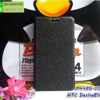 M4486-05 เคสฝาพับ HTC Desire816 สีดำ