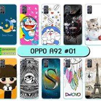 M5670-S01 เคส OPPO A92 พิมพ์ลายการ์ตูน Set01 (เลือกลาย)