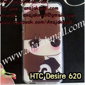 M1335-03 เคสยาง HTC Desire 620 ลายซีจัง