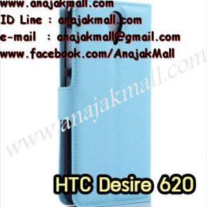 M1270-06 เคสหนังฝาพับ HTC Desire 620 สีฟ้า