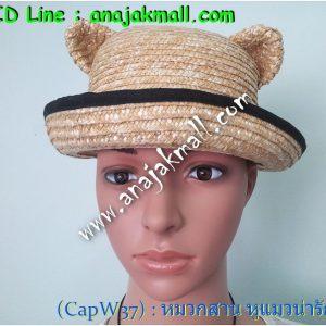 CapW37-01 หมวกสานหูแมว (ผู้ใหญ่)