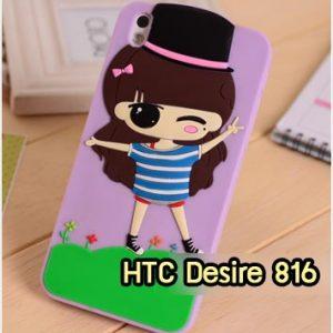 M811-01 เคสซิลิโคน HTC Desire 816 ลาย Violet Rury