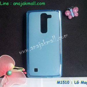 M1510-02 เคสยางใส LG Magna สีฟ้า