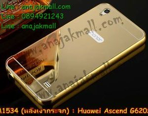 M1534-09 เคสอลูมิเนียม Huawei Ascend G620S หลังกระจก สีทอง