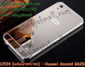 M1534-10 เคสอลูมิเนียม Huawei Ascend G620S หลังกระจก สีเงิน
