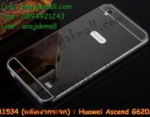 M1534-11 เคสอลูมิเนียม Huawei Ascend G620S หลังกระจก สีดำ