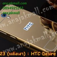 M1623-10 เคสอลูมิเนียม HTC Desire 620 หลังกระจก สีทอง
