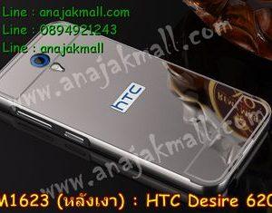 M1623-11 เคสอลูมิเนียม HTC Desire 620 หลังกระจก สีเงิน