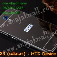 M1623-12 เคสอลูมิเนียม HTC Desire 620 หลังกระจก สีดำ