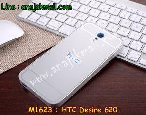 M1623-07 เคสอลูมิเนียม HTC Desire 620 สีเงิน B