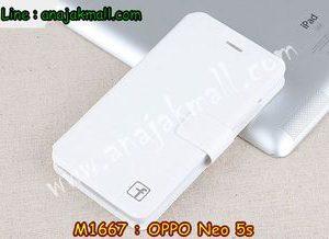 M1667-04 เคสฝาพับ OPPO Neo 5s สีขาว