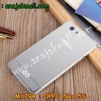 M1794-02 เคสอลูมิเนียม OPPO Neo 5s สีเงิน B