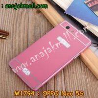 M1794-03 เคสอลูมิเนียม OPPO Neo 5s สีชมพู B