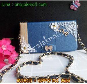 M1815-04 เคสกระเป๋า OPPO N1 Mini ลาย Love Flower