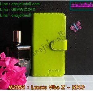 M2052-03 เคสฝาพับ Lenovo Vibe Z สีเขียว