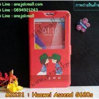 M2231-02 เคสโชว์เบอร์ Huawei Ascend G620S ลาย Love U