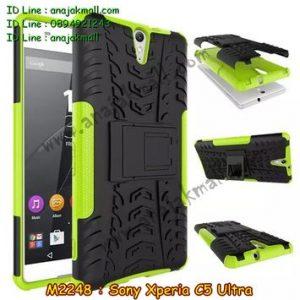 M2248-02 เคสทูโทน Sony Xperia C5 Ultra สีเขียว