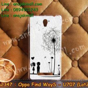 M2347-20 เคสแข็ง OPPO Find Way S ล็อต 2 ลาย Baby Love