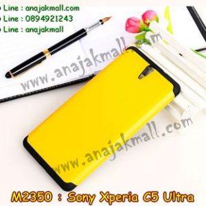 M2350-03 เคสทูโทน Sony Xperia C5 Ultra สีเหลือง