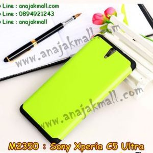 M2350-04 เคสทูโทน Sony Xperia C5 Ultra สีเขียวสด