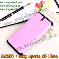 M2350-05 เคสทูโทน Sony Xperia C5 Ultra สีชมพู