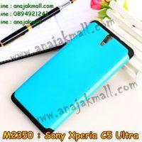 M2350-07 เคสทูโทน Sony Xperia C5 Ultra สีฟ้า
