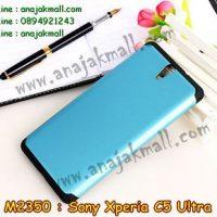 M2350-08 เคสทูโทน Sony Xperia C5 Ultra สีน้ำเงินอ่อน