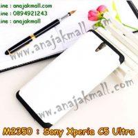 M2350-09 เคสทูโทน Sony Xperia C5 Ultra สีขาว