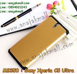 M2350-11 เคสทูโทน Sony Xperia C5 Ultra สีทอง