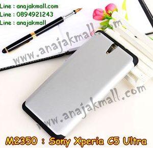 M2350-12 เคสทูโทน Sony Xperia C5 Ultra สีเงิน