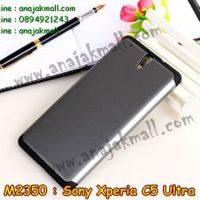 M2350-13 เคสทูโทน Sony Xperia C5 Ultra สีเทา