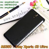 M2350-14 เคสทูโทน Sony Xperia C5 Ultra สีดำ