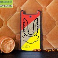 M2505-09 เคสแข็ง OPPO N1 Mini ลาย KuDO