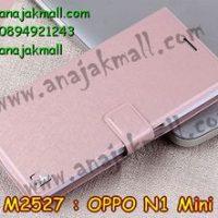 M2527-02 เคสฝาพับ OPPO N1 Mini สีชมพูอ่อน