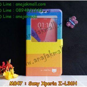 M847-01 เคสโชว์เบอร์ Sony Xperia Z ลาย Colorfull Day