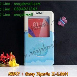 M847-04 เคสโชว์เบอร์ Sony Xperia Z-L36H ลายปลาวาฬ