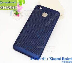 M3761-01 เคสระบายความร้อน Xiaomi Redmi 4X สีน้ำเงิน