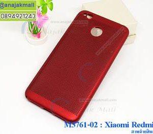 M3761-02 เคสระบายความร้อน Xiaomi Redmi 4X สีแดง