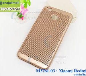 M3761-03 เคสระบายความร้อน Xiaomi Redmi 4X สีทอง
