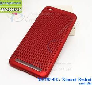 M3785-02 เคสระบายความร้อน Xiaomi Redmi 5a สีแดง