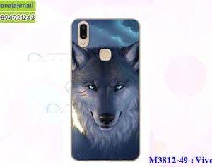 M3812-49 เคสแข็ง Vivo V9 ลาย Wolf