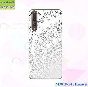 M3819-14 เคสแข็ง Huawei P20 ลาย Type 04