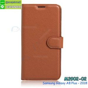 M3902-02 เคสฝาพับ Samsung Galaxy A8 Plus 2018 สีน้ำตาล