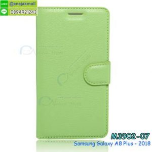 M3902-07 เคสฝาพับ Samsung Galaxy A8 Plus 2018 สีเขียว