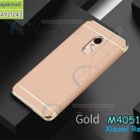M4051-01 เคสประกบหัวท้าย Xiaomi Redmi5 สีทอง