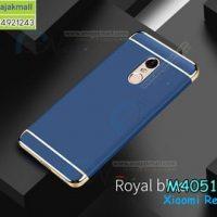 M4051-03 เคสประกบหัวท้าย Xiaomi Redmi5 สีน้ำเงิน