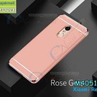 M4051-04 เคสประกบหัวท้าย Xiaomi Redmi5 สีทองชมพู