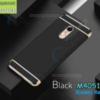 M4051-06 เคสประกบหัวท้าย Xiaomi Redmi5 สีดำ