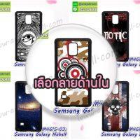 M4615 เคสขอบยาง Samsung Galaxy Note4 ลายการ์ตูน (เลือกลาย)